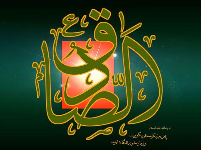 اس ام اس تبریک ولادت امام جعفر صادق (ع) + زندگی نامه و عکس