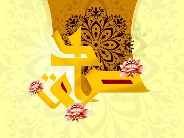اشعار تبریک ولادت امام جعفر صادق (ع) + عکس های تبریک ولادت امام جعفر صادق