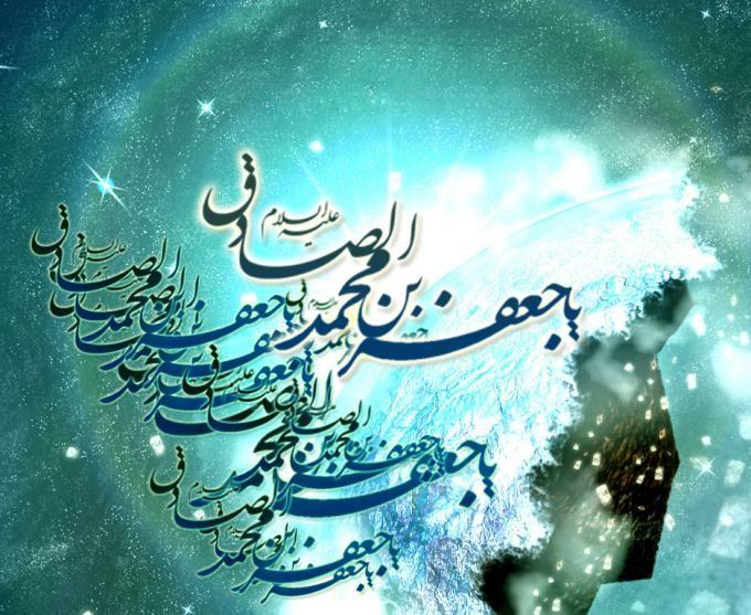 عکس پروفایل تبریک ولادت امام جعفر صادق (ع) + احادیث ناب امام صادق