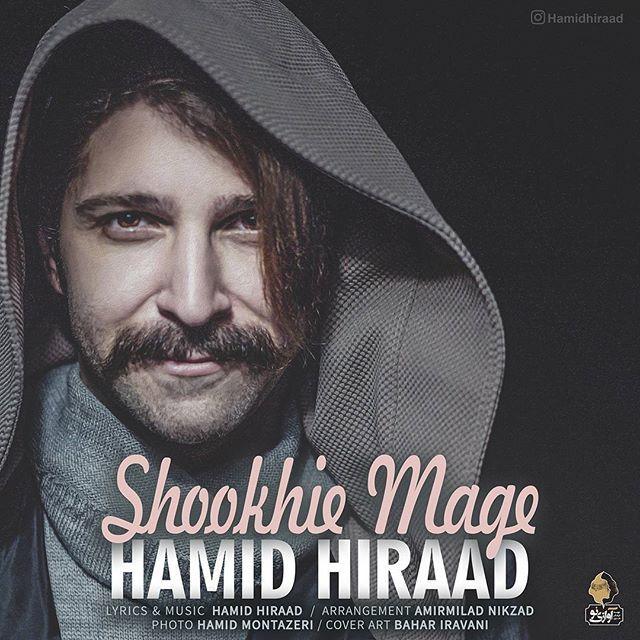 بیوگرافی حمید هیراد و همسرش + نقد کامل او و آهنگ هایش +عکس های حمید هیراد