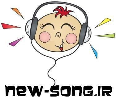 دانلود آهنگ جدید ایرانی و پخش آثار خوانندگان (بهترین سایت موزیک)