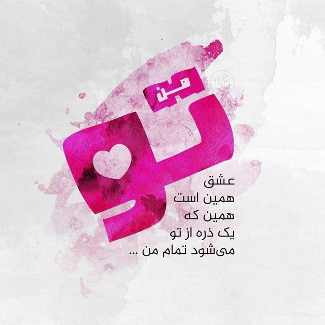 عکس تولدت مبارک عاشقانه + متن های تولدت مبارک احساسی برای عشقم