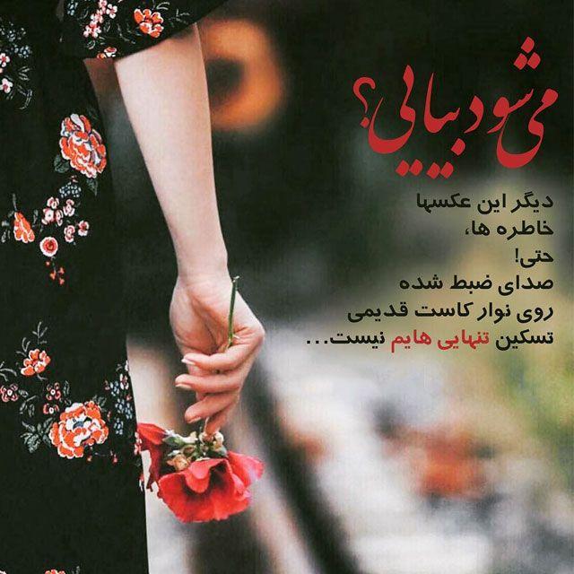 زیباترین عکس نوشته های عاشقانه همراه با جمله های زیبا + متن های عاشقانه برای بیو
