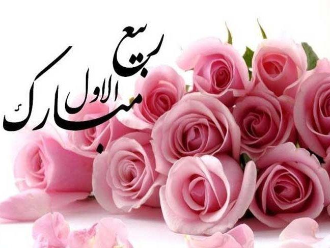 اس ام اس و متن تبریک آغاز ماه ربیع الاول + عکس تبریک حلول ماه ربیع الاول