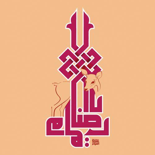 عکس و اس ام اس شهادت امام رضا + داستان های زیبا از امام رضا (ع)