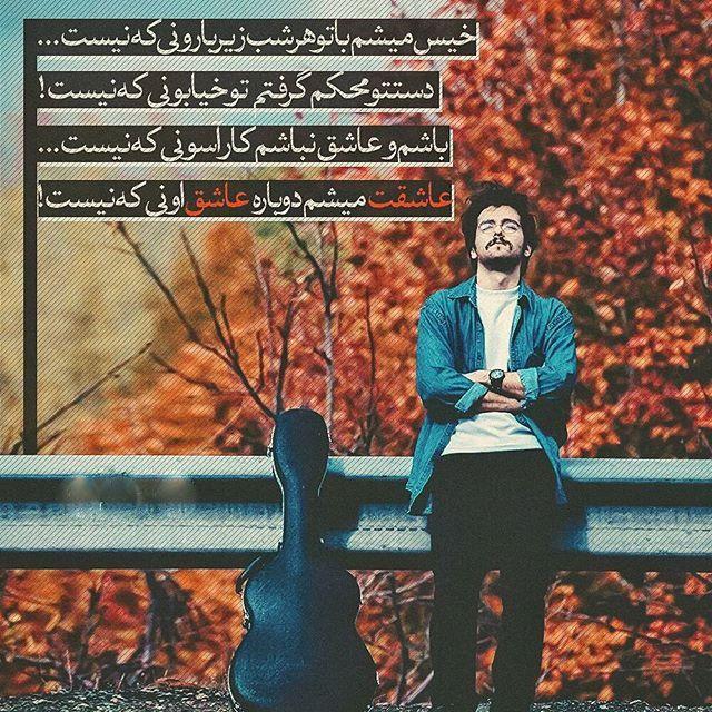 زیباترین مجموعه عکس نوشته پاییزی عاشقانه + متن آهنگ های پاییزی