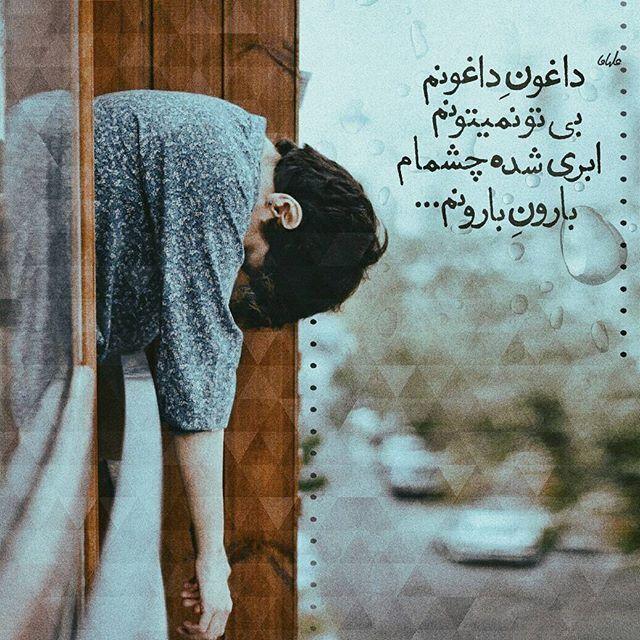 متن زیبای خداحافظی از عشق + عکس های عاشقانه غمگین و تنهایی 2019