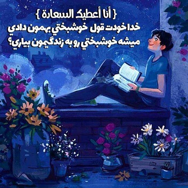 عکس نوشته درباره خدا و دعا کردن + متن های زیبای دعا کردن + عکس تشکر از خداوند
