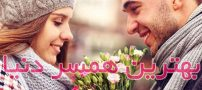 بهترین همسر مناسب برای شما چه کسی است؟ | انتخاب همسر