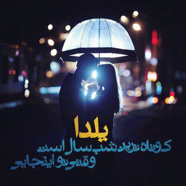 متن آهنگ های شب یلدایی | بهترین شعرهای شب یلدا + عکس پروفایل شب یلدا