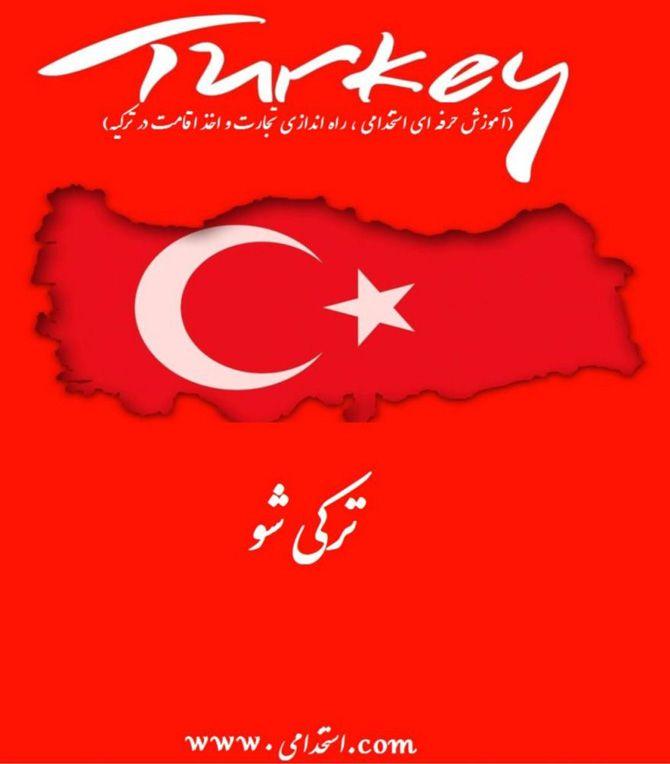 اقامت ترکیه برای ایرانیان برگرفته از کتاب ترکی شو