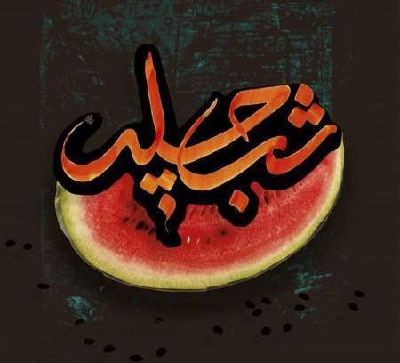 متن تبریک شب یلدا + اس ام اس برای شب چله | عکس های تبریک شب یلدا