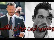 معرفی خوشتیپ ترین مردان انگلیسی   از دیوید بکهام تا هری استایلز