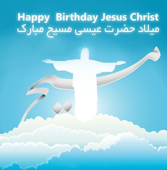 اس ام اس و متن تبریک میلاد حضرت عیسی مسیح | عکس پروفایل تبریک کریسمس