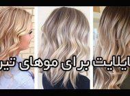 بهترین هایلایت برای موهای تیره + شخصیت شناسی مدل مو