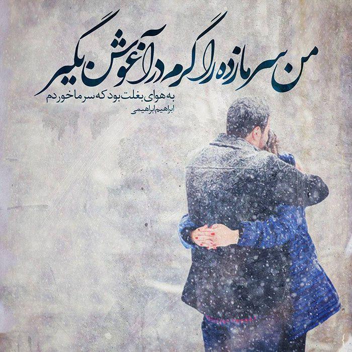 عکس نوشته عاشقانه زمستانی برفی + متن های عاشقانه برای روزهای برفی