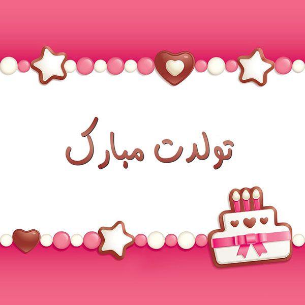 متن تبریک تولد به کودک + عکس پروفایل تولد کودک | جملات و اشعار تبریک تولد
