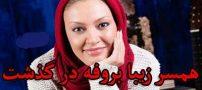 همسر زیبا بروفه درگذشت   جزئیات فوت پیام صابری + بیوگرافی و عکس شوهر زیبا بروفه
