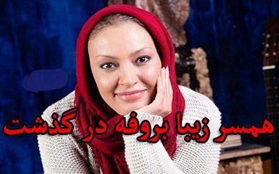 همسر زیبا بروفه درگذشت | جزئیات فوت پیام صابری + بیوگرافی و عکس شوهر زیبا بروفه