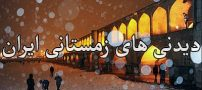 معرفی بهترین مکان های دیدنی ایران در زمستان | ایران گردی زمستانی