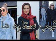 تیپ زمستانی 2019 و استایل ستاره های ایرانی و خارجی در اینستاگرام