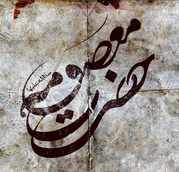 متن و اس ام اس وفات حضرت معصومه (س) + عکس تسلیت برای وفات حضرت معصومه