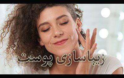 روش های طبیعی برای زیبایی پوست   بهبود و زیباسازی پوست (پاک سازی پوست صورت)