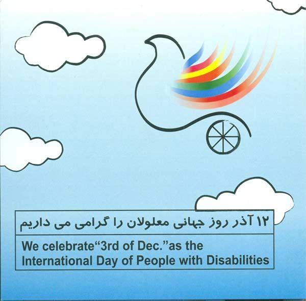 متن و اس ام اس تبریک روز جهانی معلولین + عکس های تبریک روز معلولین