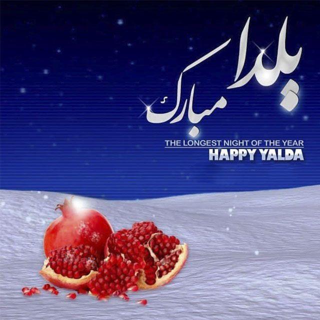 شعر شب یلدا + عکس نوشته شب یلدا | اشعار عاشقانه شب یلدا