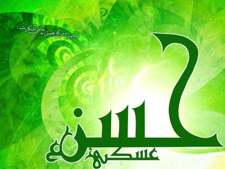 مجموعه عکس تبریک ولادت امام حسن عسکری + متن های تبریک