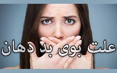 دلایل اصلی بوی بد دهان + درمان خانگی برای رفع بوی دهان