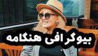 بیوگرافی هنگامه برزین و همسرش | خواننده خوش صدا و محبوب ایرانی