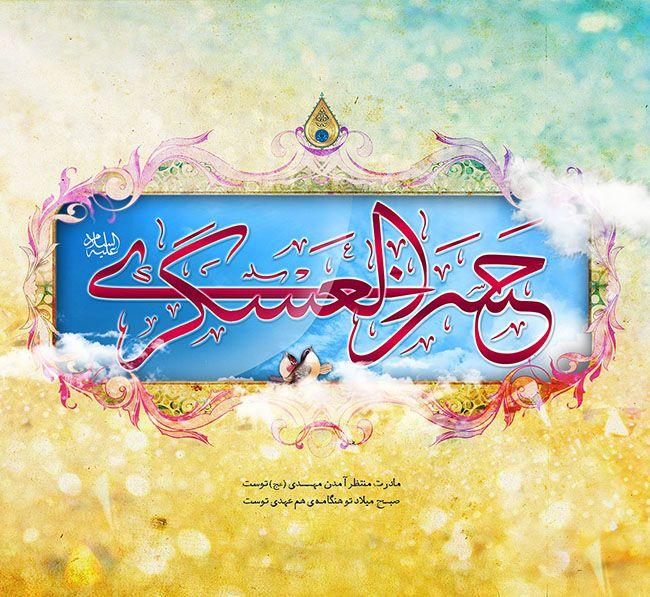 اس ام اس و عکس تبریک ولادت امام حسن عسکری علیه السلام