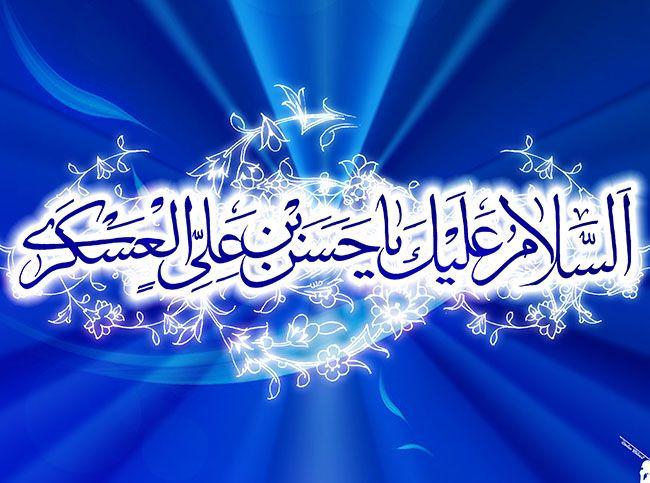 اشعار و مولودی های ولادت امام حسن عسکری + عکس های تبریک ولادت امام حسن عسکری