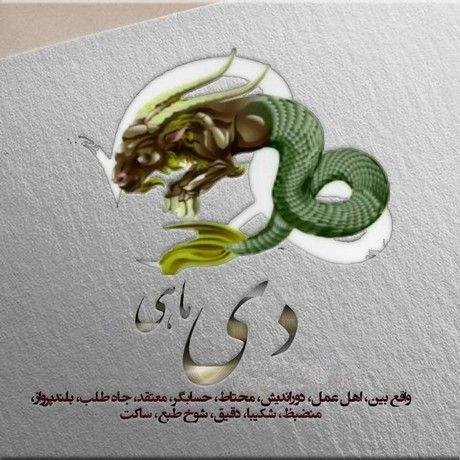 شعر و عکس پروفایل برای دی ماهی ها + طالع ازدواج متولد دی ماهی ها