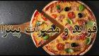 تمام فواید و مضرات پیتزا برای بدن و سلامتی (دانستنی های پزشکی)