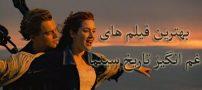 معرفی بهترین فیلم های غم انگیز سینما + خلاصه داستان