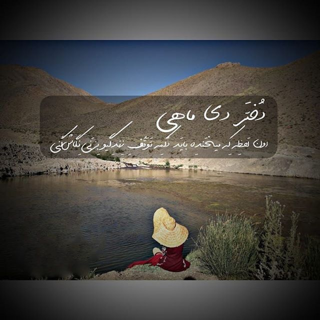 عکس پروفایل دی ماهی + شعر در مورد دی ماهی ها + متن و عکس نوشته درباره متولد دی ماه