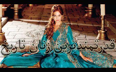 معرفی قدرتمندترین زنان تاریخ | از ملکه ویکتوریا تا خرم سلطان +عکس