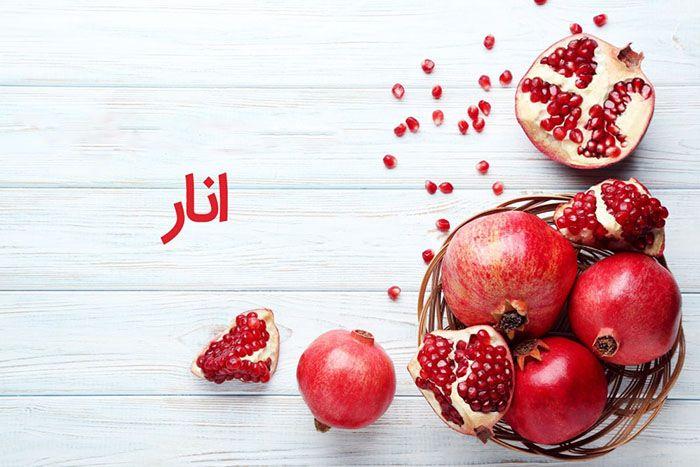 بهترین خواص انار   خواص عروس سفره یلدا برای سلامتی و زیبایی
