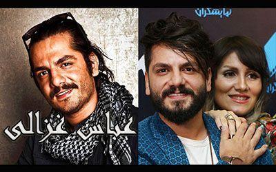 بیوگرافی عباس غزالی و همسرش + عکس های عباس غزالی + مصاحبه و اینستاگرام