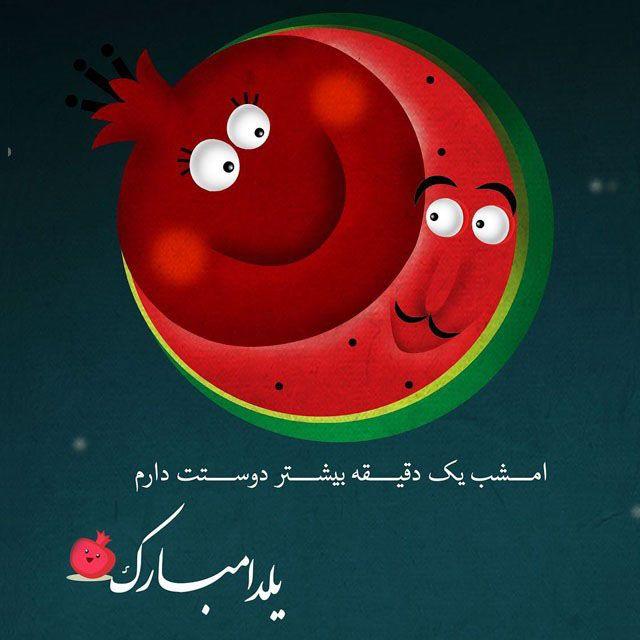 عکس شب یلدا مبارک + متن های تبریک شب یلدا + جمله های زیبا برای شب چله