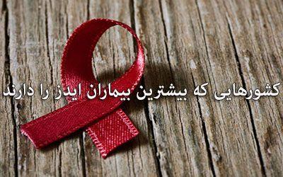 کدام کشورها بیشترین بیماران مبتلا به ایدز را دارند؟