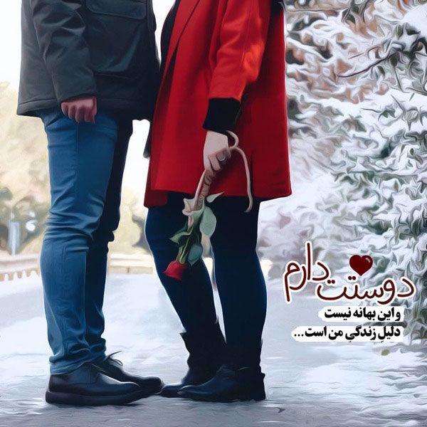 عکس نوشته های زمستانی عاشقانه 2020 + متن های عاشقانه زمستانی