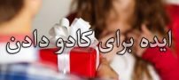 معرفی بهترین کادوها برای هدیه به همسر و معشوق