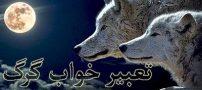 تعبیر خواب گرگ   دیدن گرگ در خواب چه معنایی دارد؟