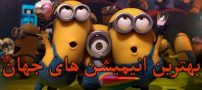 معرفی بهترین انیمیشن ها و انیمه های تاریخ جهان + خلاصه داستان