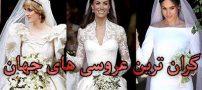 گران ترین عروسی های جهان + سنت های عجیب عروسی (عکس)