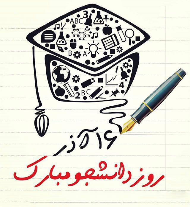 اس ام اس و متن تبریک روز دانشجو + عکس تبریک روز دانشجو
