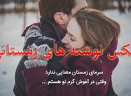 عکس نوشته های زمستانی عاشقانه 2019 + متن های عاشقانه زمستانی